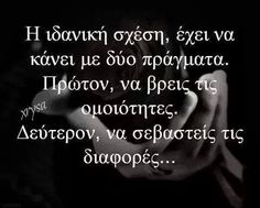 Σύνδεσμος ενσωματωμένης εικόνας Unique Quotes, Love Quotes, Funny Quotes, Inspirational Quotes, Quotes Quotes, Woman Quotes, Great Words, Some Words, Proverbs Quotes