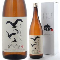 Utouto Sake.