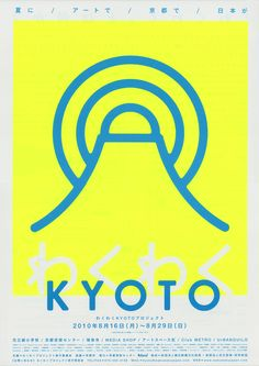 Saved by Kim Caicedo (kongoriver). Discover more of the best Posters, Kyoto, Blue, Layout, and Yellow inspiration on Designspiration Japan Graphic Design, Japan Design, Graphic Design Posters, Graphic Design Typography, Graphic Design Inspiration, Poster Designs, Colour Inspiration, Print Layout, Layout Design