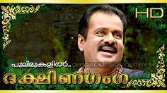 Pulimukalil | Dakshina Ganga | Malayalam Ayyappa Devotional Song