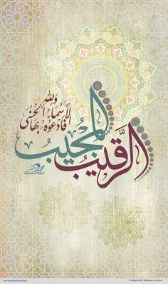 Ar Raqib Al Mujib by AsfourElneel on DeviantArt Font Art, Caligraphy Art, Digital Drawing, Oriental Art, Islamic Art Calligraphy, Art, Caligraphy, Islamic Calligraphy, Digital Artist
