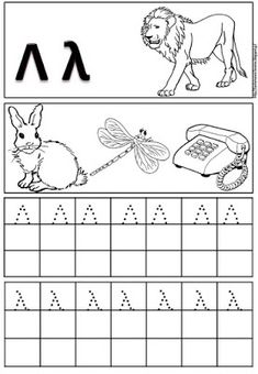 Δραστηριότητες, παιδαγωγικό και εποπτικό υλικό για το Νηπιαγωγείο: Φύλλα εργασίας γραφής της αλφαβήτας (πρώτο μέρος) Pre Writing, Writing Practice, Puzzles For Kids, Worksheets For Kids, Learn Greek, Greek Language, Greek Alphabet, Some Funny Jokes, Learning Numbers