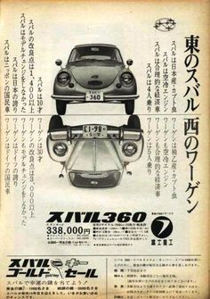 Retro Advertising, Retro Ads, Classic Japanese Cars, Classic Cars, Volkswagen, Kei Car, Pub Vintage, Japanese Domestic Market, Futuristic Motorcycle
