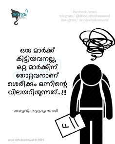 True Quotes, Qoutes, Funny Dialogues, Positive Attitude Quotes, Malayalam Quotes, Reality Quotes, Morning Quotes, Typography, Mindfulness