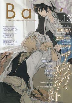 Takarai Rihito's Novel Illustration Manga Art, Manga Anime, Anime Boys, Takarai Rihito, I Smile, Inspire Me, Fangirl, Novels, My Love