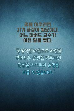 하버드에서 알려주는 5가지 성공법칙 Appreciative Inquiry, Learn Korean, Typography, Lettering, Korean Language, Creative Teaching, Self Development, Famous Quotes, Deep Thoughts