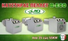 καυστήρες βιομάζας πελλετ (pellets) Usb Flash Drive