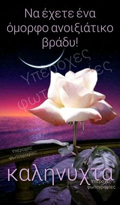 Wish, Beautiful Pictures, In This Moment, Movie Posters, Greek, Pretty Pictures, Film Poster, Greece, Billboard