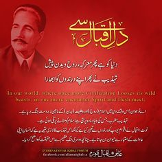 Dunya Ko Hai Phir Ma'arka-e-Rooh-o-Badan Paish Tehzeeb Ne Phir Apne Darindon Ko Ubhara In our world, where once more Civilization Looses its wild beasts, in one more encounter Spirit and flesh meet; Allama Iqbal Quotes, Allama Iqbal Shayari, Iqbal Poetry In Urdu, Sufi Poetry, Nice Poetry, Beautiful Poetry, Famous Books, Poetry Collection, People Quotes