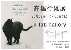 イメージ - 10月の展覧会の画像 - 猫の足跡 - Yahoo!ブログ