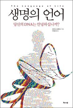 생명의 언어 : 당신의 DNA는 안녕하십니까?  프랜시스 콜린스 저/이정호 역 | 해나무 | 원제 : The Language of Life : DNA and the Revolution In Personalized Medicine