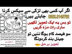 Larki Se Humbistri K Liye Power full Shaitani Taweez || Kisi Bhi Larki Se Humbistri Karen || - YouTube