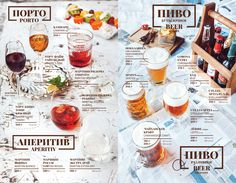 Drink menu for one of the largest chains of restaurants in Moscow - Chaihona Nr. 1