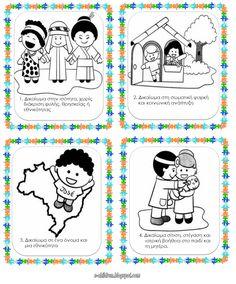 Autumn Activities, First Day Of School, In Kindergarten, Human Rights, Teaching, Education, Comics, Children, Blog