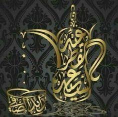 Arabic Calligraphy Design, Arabic Design, Arabic Art, Islamic Calligraphy, Arabesque, Monuments, Eid Cards, Islamic Wall Art, Ramadan Decorations
