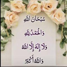 Doa Islam, Islam Quran, Allah, Fails, Make Mistakes