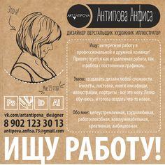 РЕЗЮМЕ-ОБЪЯВЛЕНИЕ Анфисы Антиповой, которая дизайнер, верстальщик, художник и иллюстратор.
