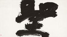 Yu-ichi Inoue, 'Sei (Sanctity)(CR80026)', 1980