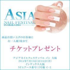 =news=  アジアネイルフェスティバル イン 大阪  2014年7月13日(日)14日(月) インテックス大阪に出展致します。 商品お買い上げでお1人様2枚までチケットプレゼント!!