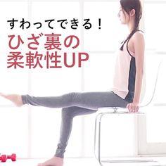 「股関節・骨盤」の記事一覧 | MY BODY MAKE(マイボディメイク) Health Fitness, Muscle, Training, Exercise, Legs, Workout, How To Make, Beauty, Style