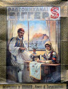 Ραπτομηχαναί Σίγγερ, π. 1930