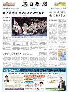 매일신문 2012년 8월 30일 1면