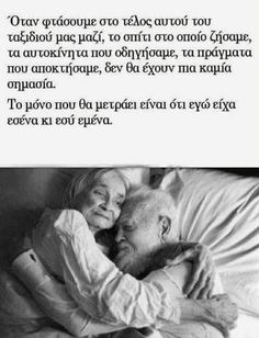 Favorite Quotes, Best Quotes, Love Quotes, Inspirational Quotes, Cool Words, Wise Words, Couple Presents, Religion Quotes, Greek Words