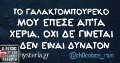 ΤΟ ΓΑΛΑΚΤΟΜΠΟΥΡΕΚΟ