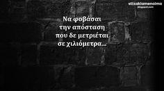 #stixakia #quotes Να φοβάσαι την απόσταση που δε μετριέται σε χιλιόμετρα...