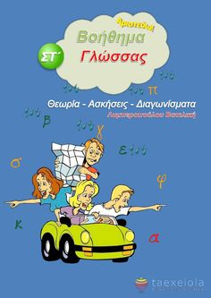 Βοήθημα Γλώσσας ΣΤ Δημοτικού Greek Language, Homework, Crafts For Kids, Teaching, Writing, Comics, Grammar, School, Crafts For Children
