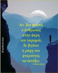 Η ΣΚΕΨΗ ΤΗΣ ΗΜΕΡΑΣ #quote #quotes #motivation #inspiration #instagood #inspirationalquotes #quotestoliveby  #greekmemes #greekquotes #greekquote Tips, Quotes, Beautiful, Quotations, Advice, Qoutes, Manager Quotes