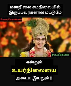 ~ Krishna's Leela ~ कृष्ण की लीला ~ கிருஷ்ணா லீலை ~ - Tamil Quotes - 1 - Page 3 - Wattpad Tamil Motivational Quotes, Tamil Love Quotes, Gita Quotes, Inspirational Quotes, Krishna Love, Lord Krishna, Lord Shiva, Real Quotes, Quotes About God