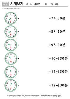 30분 시계공부 연습 활동지:: Korean Picture, Korean Language, Mathematics, Math Equations, Words, Languages, Exercises, Learn Korean, Math