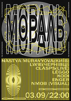Gig Poster by Anton Synytsia