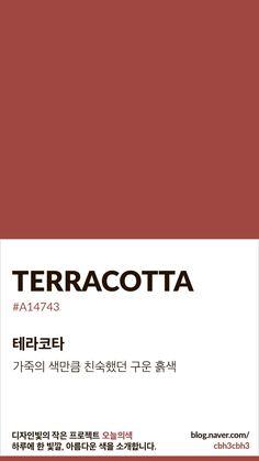 Color of today: Terracotta디자인빛의 작은 프로젝트 오늘의색은 하루에 한 빛깔, 아름다운 색과 재미있... Colour Pallette, Colour Schemes, Color Patterns, Pantone Colour Palettes, Pantone Color, Aesthetic Colors, Colour Board, Color Swatches, Color Theory