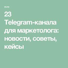 23 Telegram-канала для маркетолога: новости, советы, кейсы