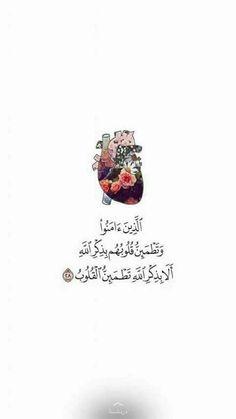 Beautiful Quran Quotes, Quran Quotes Love, Arabic Love Quotes, Islamic Inspirational Quotes, Words Quotes, Islamic Qoutes, Poetry Quotes, Islamic Art, Muslim Quotes
