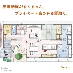 House Layout Plans, House Layouts, Room Planning, Projects To Try, Floor Plans, Indoor, House Design, Flooring, How To Plan