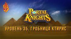 В этом видео продолжим проходить игру #PortalKnights. На этот раз #Эфемер использует Гиперкуб Ктирис и попадёт на остров под названием Гробница Ктирис - уровень 35. Кому не хватает энергетических кристаллов обязательно посмотрите видео Приятного просмотра =)