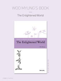 마음수련 우명 선생의 책 // 영어<The Enlightened World> / 한국어<불국토> (우명 지음 / 참출판사) / #북커버 #bookcover #마음수련 #마음수련 우명 //