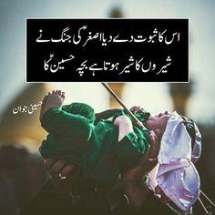 Shahadat Imam Hussain, Hussain Karbala, Hazrat Ali, Imam Ali, Eid Mubarak Wallpaper, Muharram Poetry, Battle Of Karbala, Imam Hassan, Shia Islam