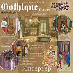 gothic - interior