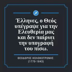Αθάνατε Κολοκοτρώνη!! Greek Phrases, Greek Words, Phrase Tattoos, Greek Beauty, Wise People, Greek History, Meaningful Life, Greek Quotes, Greek Warrior