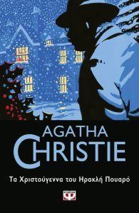 Erkila Puaro Ziemassvētki by Agata Kristi - Books Search Engine Hercule Poirot's Christmas, Agata Kristi, Anne Of Windy Poplars, Anne Of The Island, Online Match, Crime Fiction, Agatha Christie, I Love Reading, Film Music Books