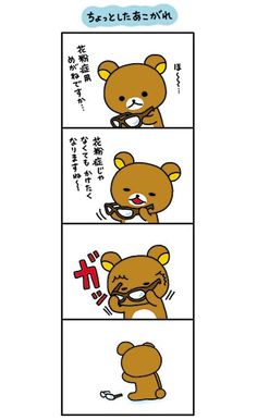 Putting on sunglasses tutorial with Rilakkuma!!...