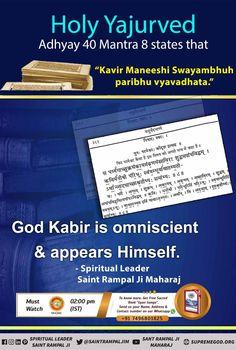 Hindu Worship, Worship God, Believe In God Quotes, Quotes About God, Spiritual Messages, Spiritual Quotes, Good Friday Quotes Jesus, Gita Quotes, Bhakti Yoga