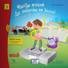 Η Νατα...Λίνα στο Νηπιαγωγείο: 31 Οκτωβρίου Παγκόσμια Ημέρα της Αποταμίευσης Little Books, Kindergarten, Education, School, Kids, Greek, Butterfly, Young Children, Boys
