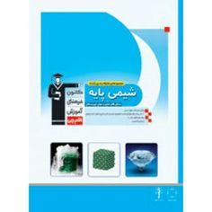 فروش کتاب آبی شیمی پایه