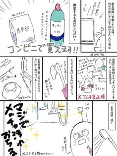 お掃除のコツ DIY Craft Ideas diy craft ideas for room decor Diy Cleaning Products, Cleaning Hacks, Cleaning My Room, House Chores, Thing 1, Household Chores, Survival Skills, Clean Up, Keep It Cleaner