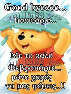 New Month, Winnie The Pooh, Good Morning, Beautiful Pictures, Funny, Quotes, Fictional Characters, Anastasia, Greek